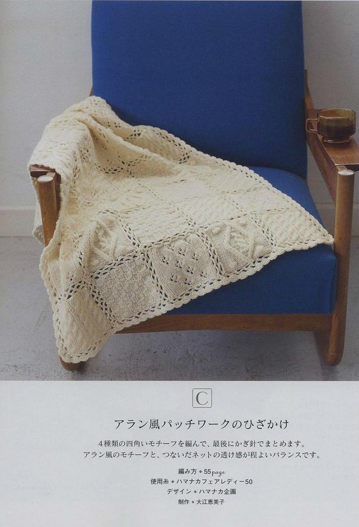棒针拼花毯