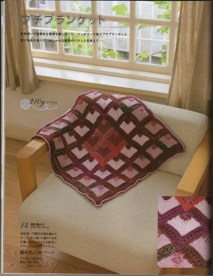 几何图案棒针毯子