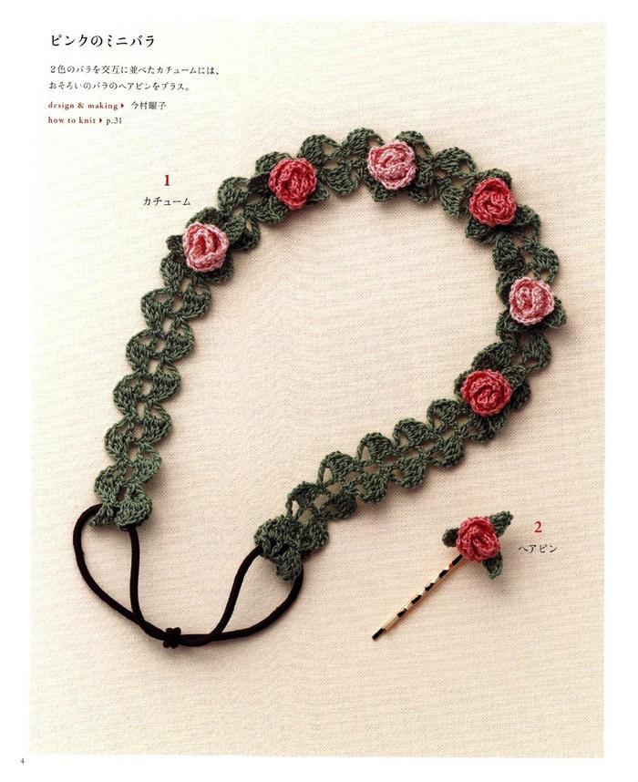 钩针花朵发带