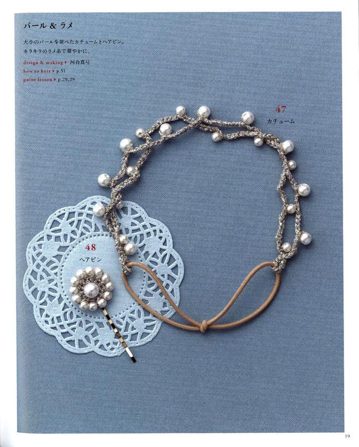 亮丝珍珠钩针发带