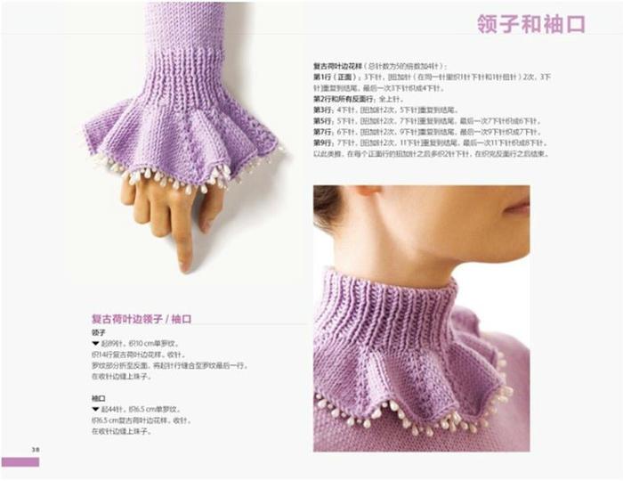 毛衣领与袖