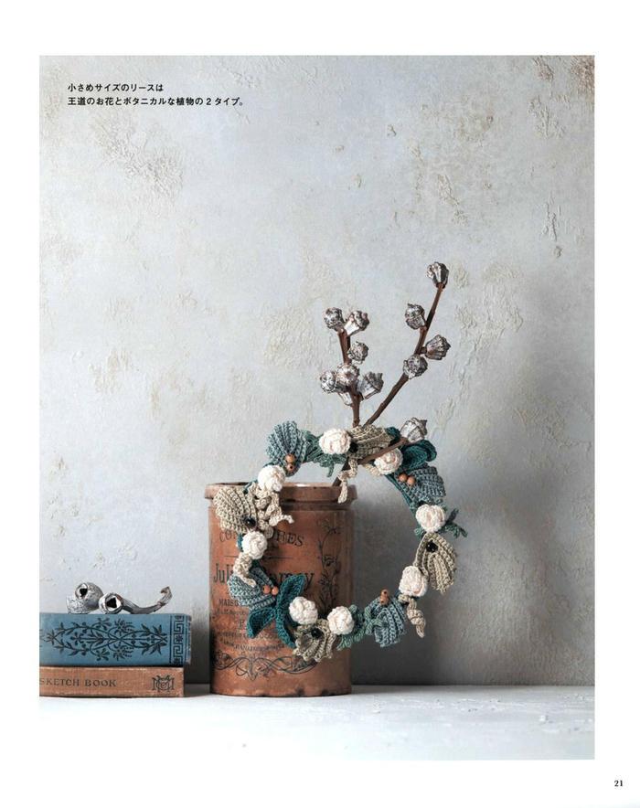 立体钩花装饰花环