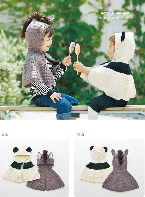 小马熊猫钩针斗篷