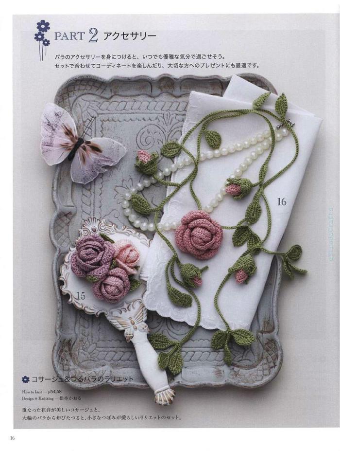 玫瑰花钩针装饰