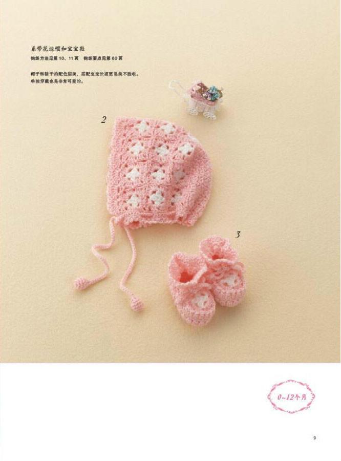 宝宝钩针帽子和鞋子