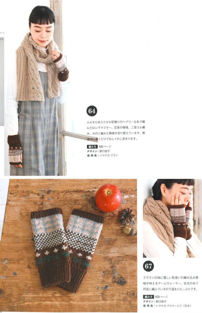 女士棒针围巾手套