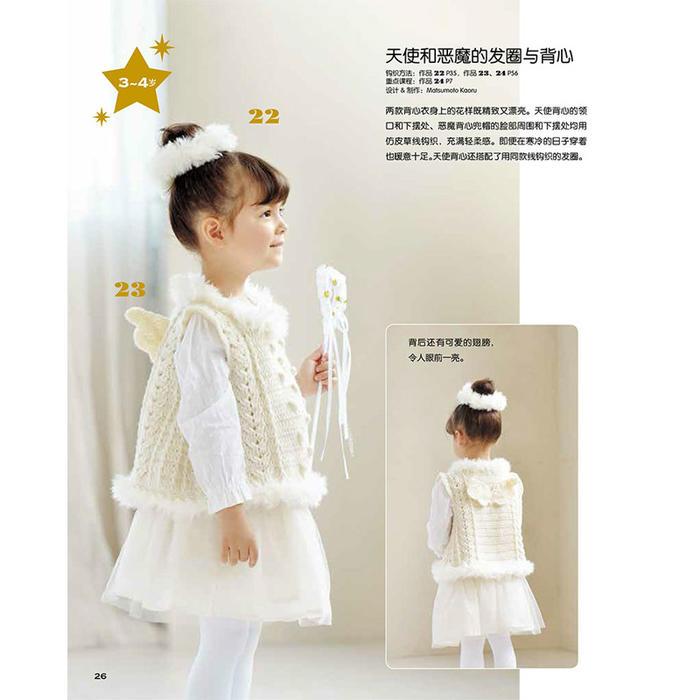 儿童钩针套裙