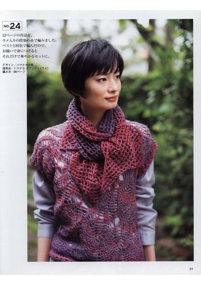 女士钩针围巾