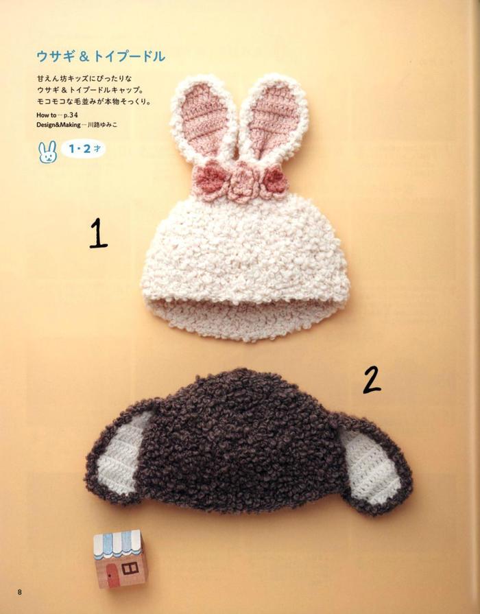 儿童钩针动物帽