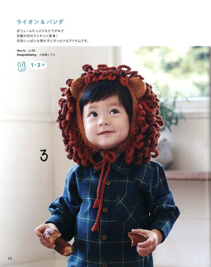 钩针狮子儿童帽