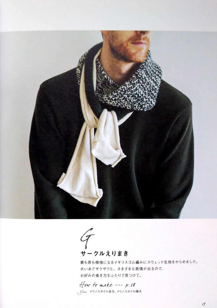 手工编织男士围巾