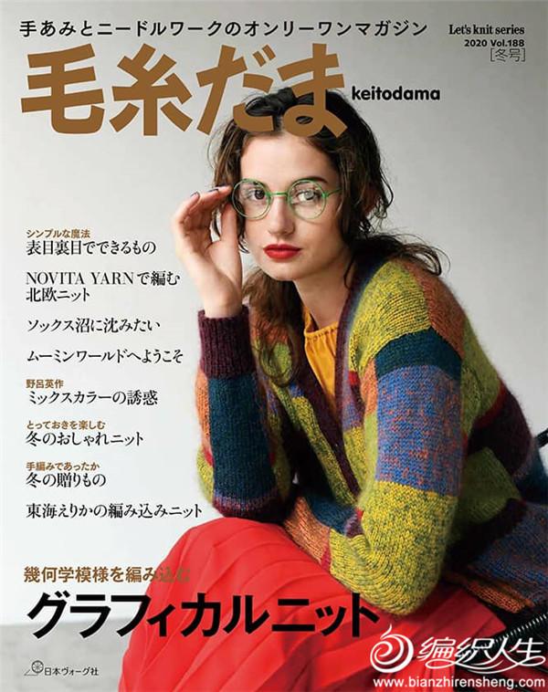 毛糸だま2020冬号vol.188