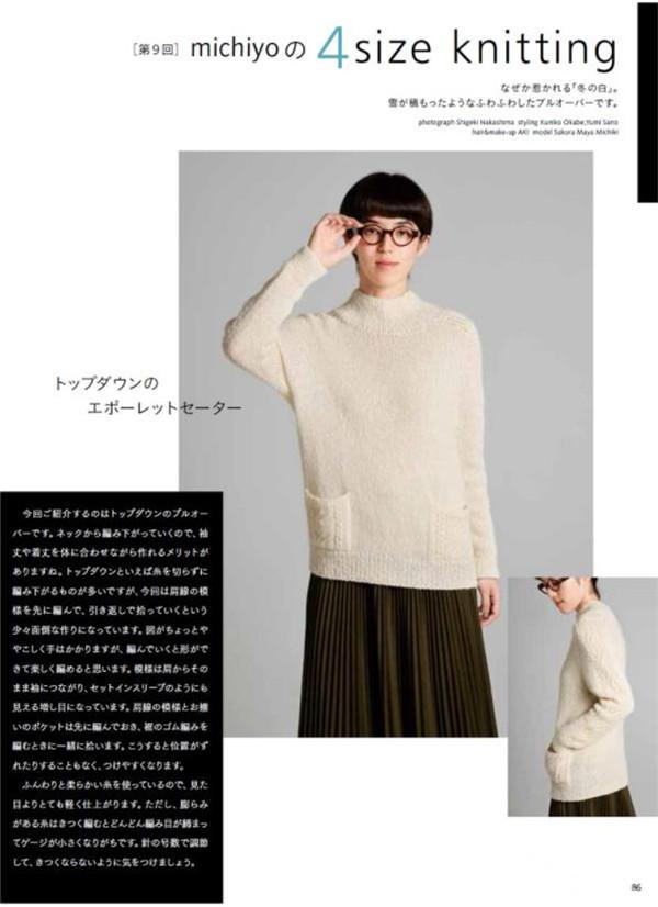 michiyo四种尺码的毛衣编织