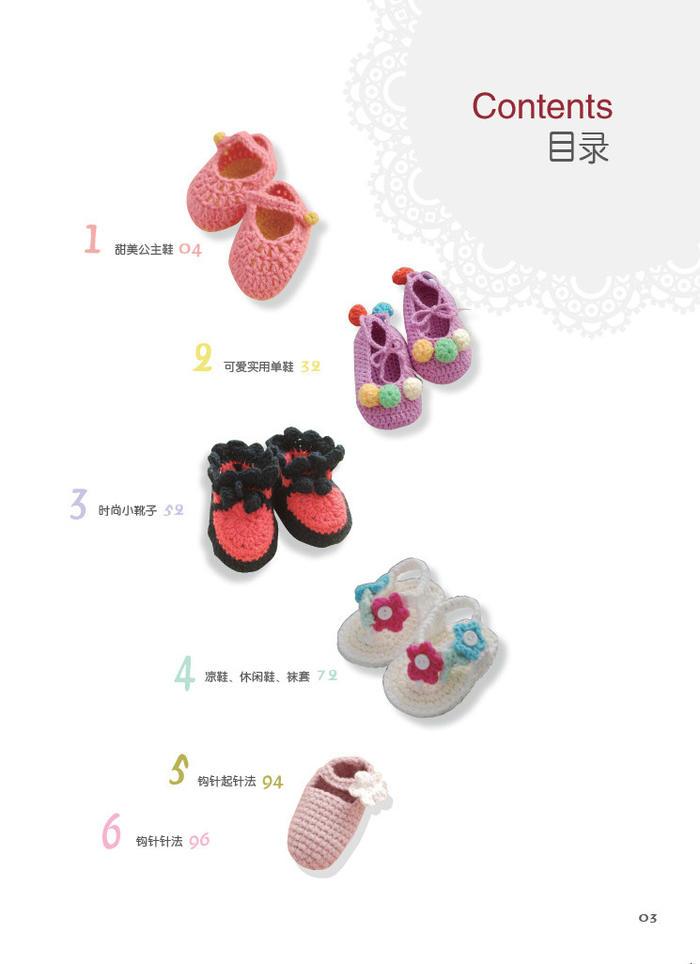 手工婴儿毛线鞋目录