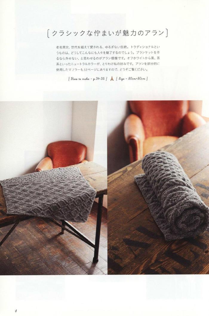 棒针麻花图案毛线毯