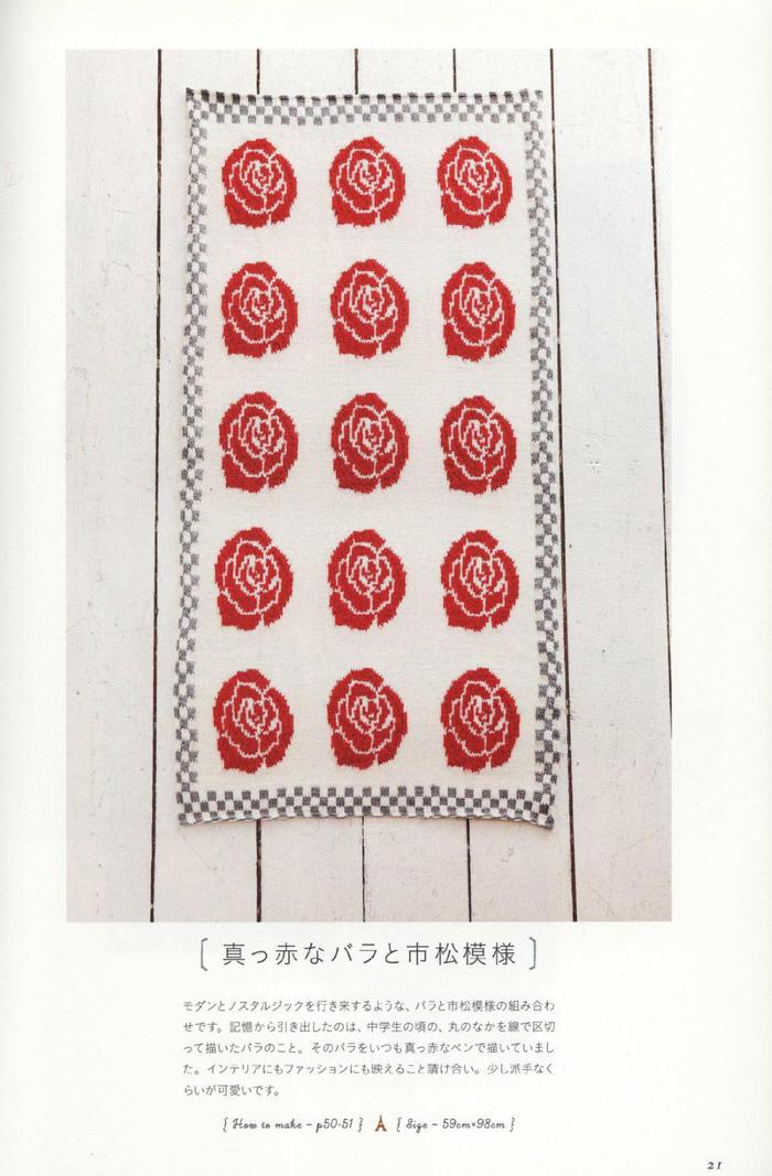 棒针玫瑰毯