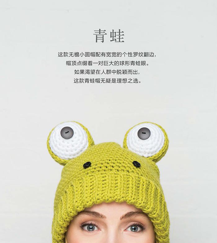 钩针青蛙帽子
