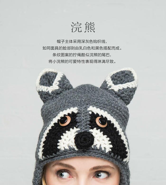 钩针浣熊帽子