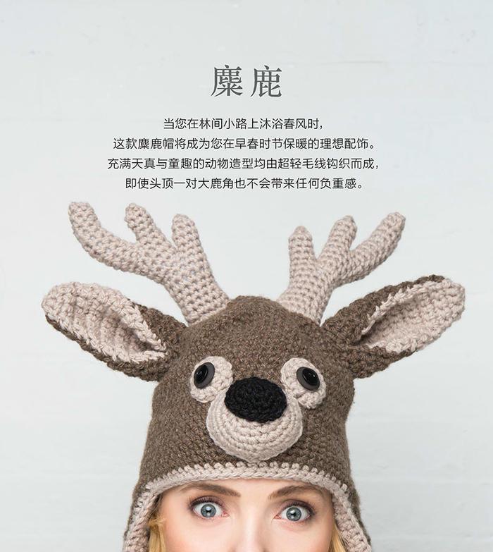 钩针麋鹿帽子