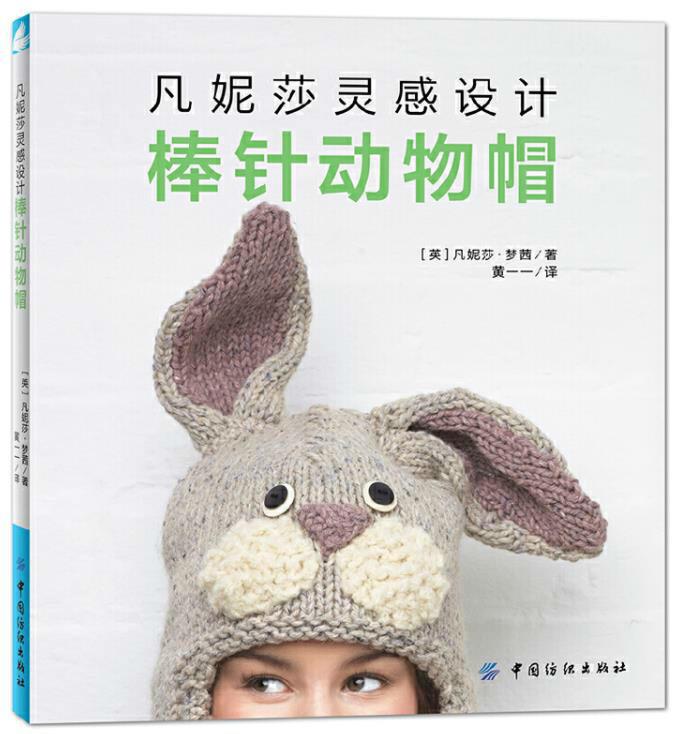 凡妮莎灵感设计:棒针动物帽