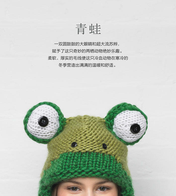 棒针青蛙帽子