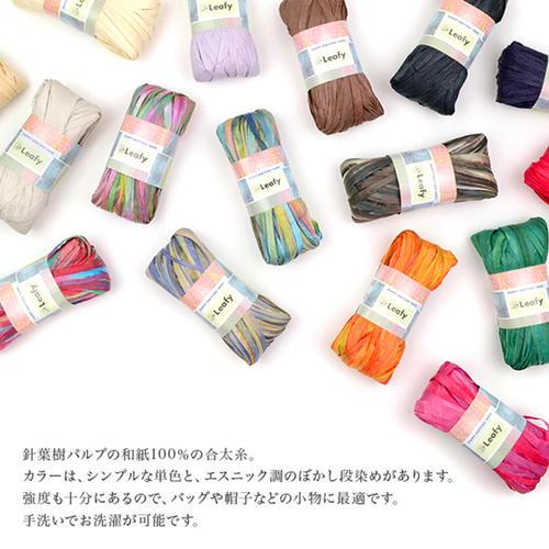 日本进口和纸钩针帽子线