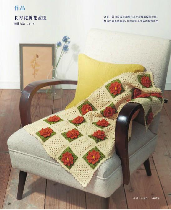钩针拼花毯