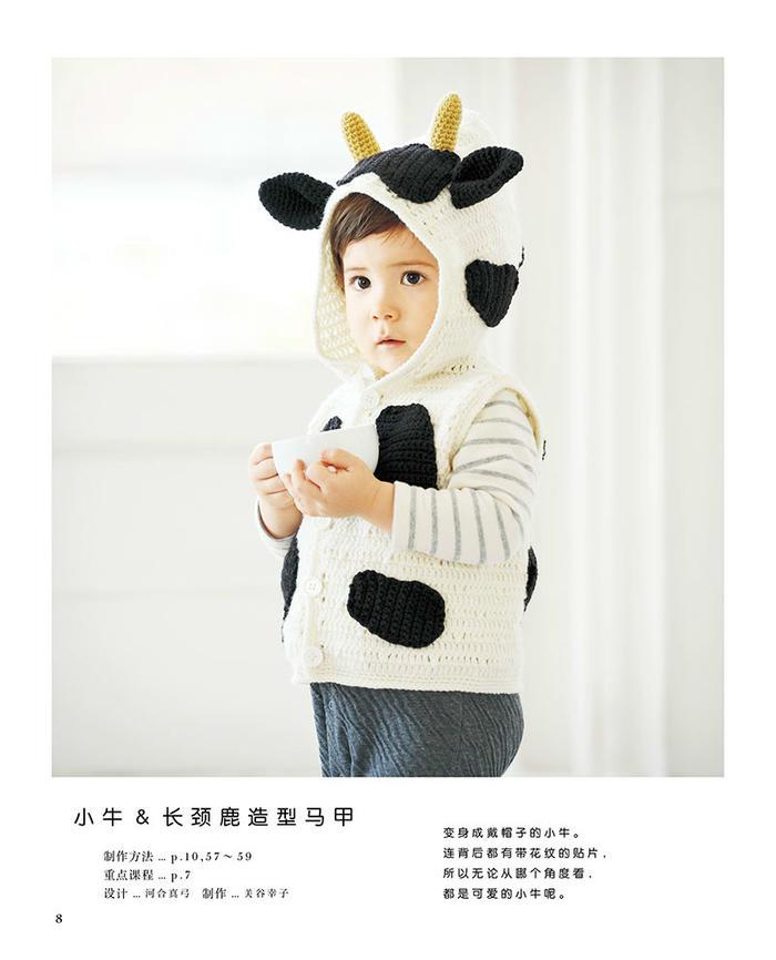钩针奶牛马甲