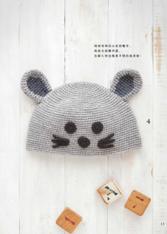 钩针鼠宝宝帽