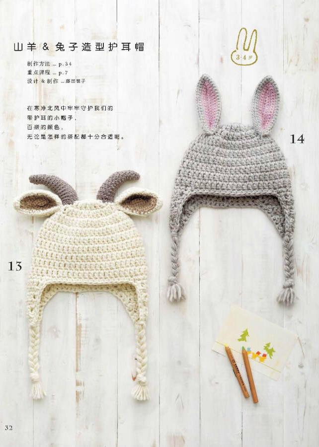 动物造型钩针护耳帽