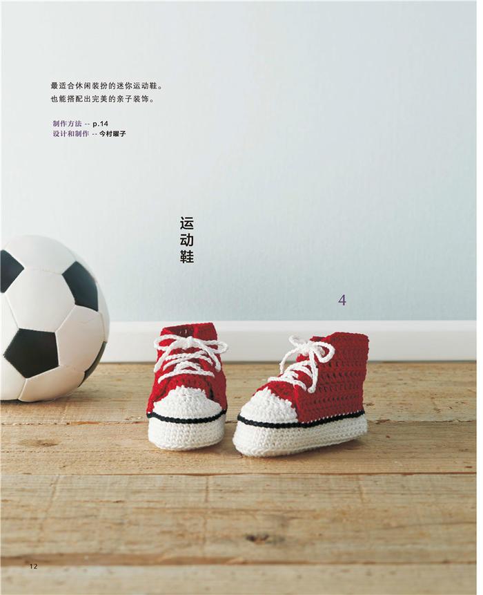 钩针运动鞋