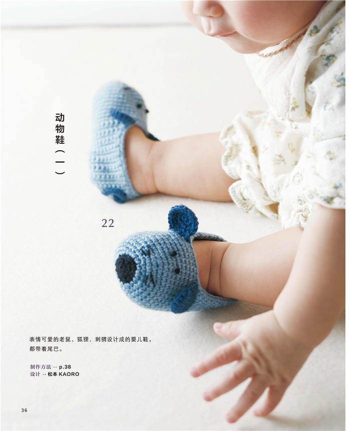 钩针鼠宝宝鞋