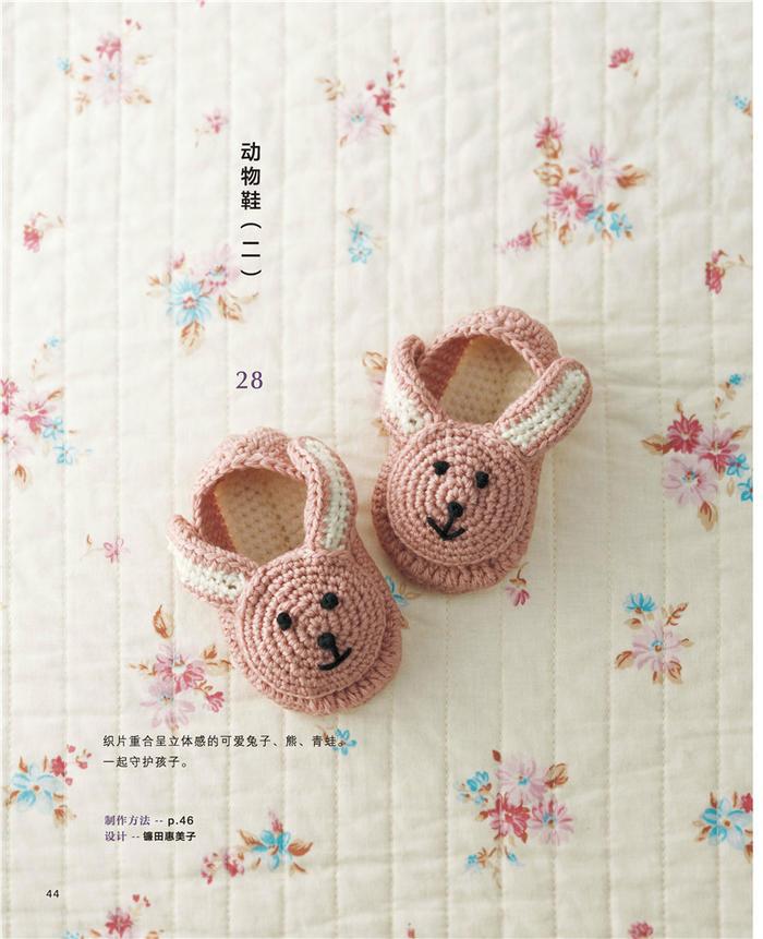 钩针兔子鞋