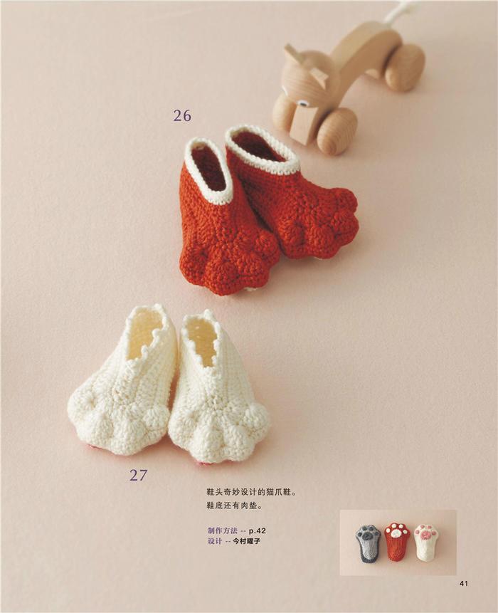 动物爪爪毛线鞋