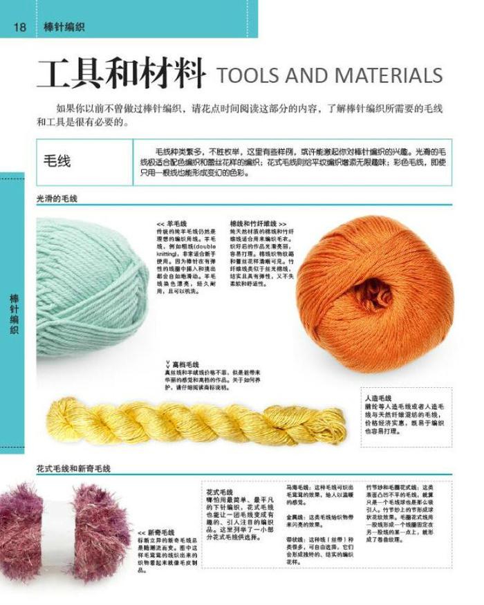毛线编织工具和材料