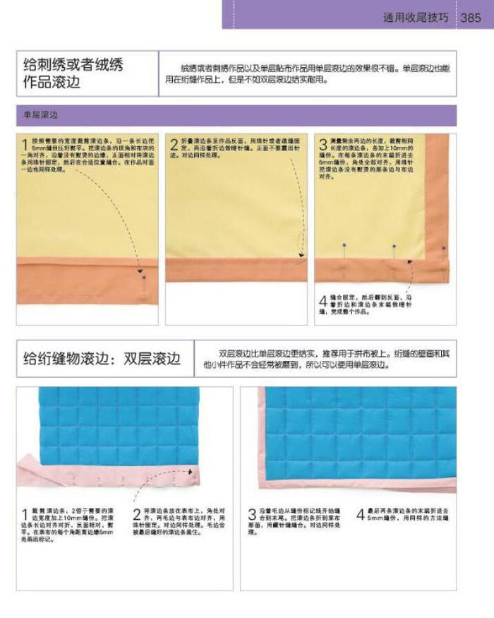 DK针艺手作大百科[精装大本]