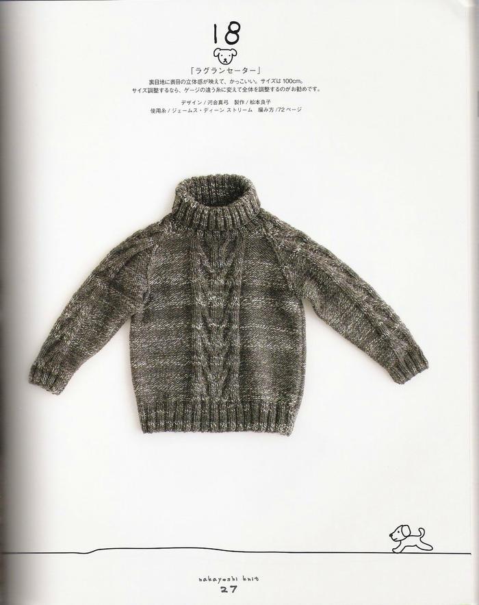 儿童棒针插肩高领毛衣