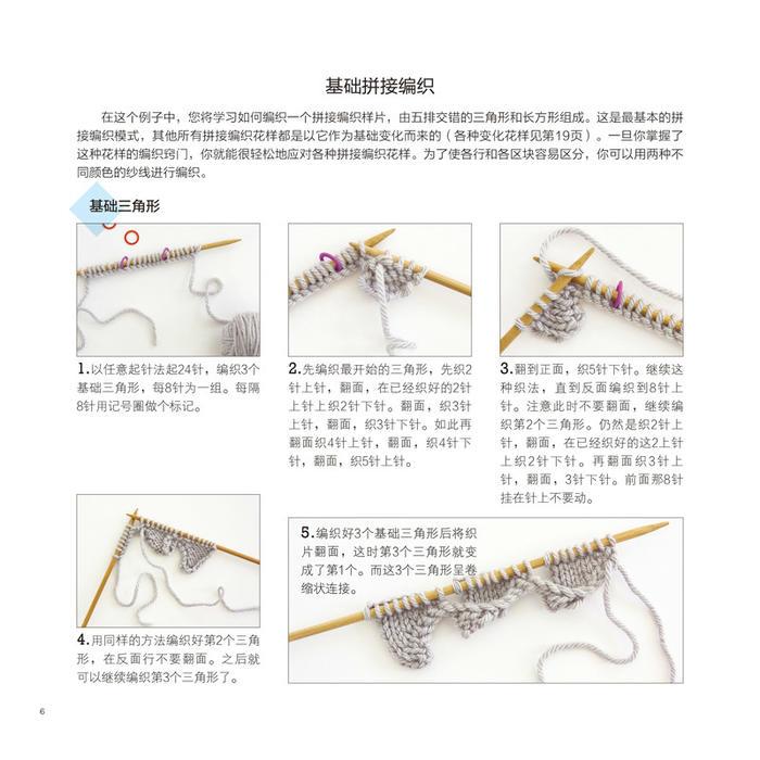 拼接编织技法