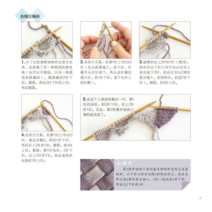 欧美拼接编织大全(全面讲解拼接编织技术/白桦编织)
