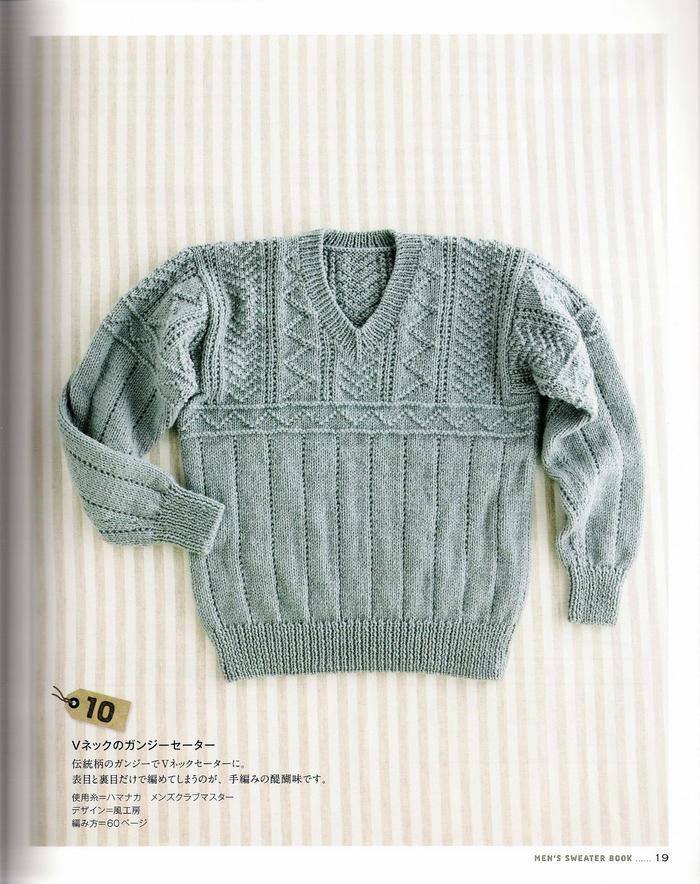 多款花样组合编织男士毛衣