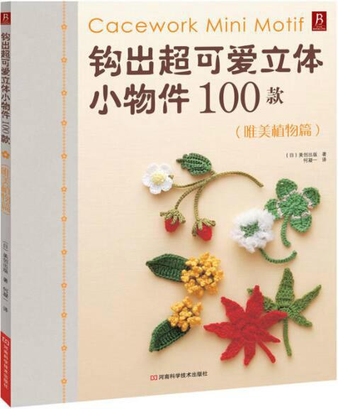 9787534948459钩出超可爱立体小物件100款(唯美植物篇)2