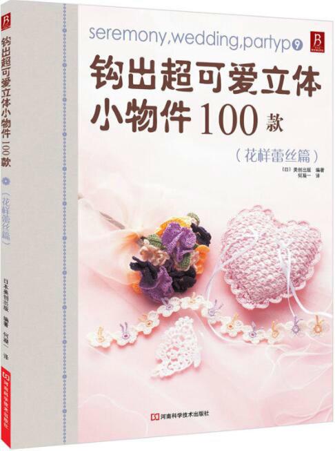 9787534957123钩出超可爱立体小物件100款(花样蕾丝篇)9