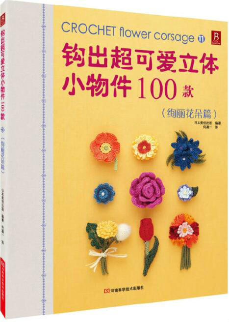 9787534957130钩出超可爱立体小物件100款(绚丽花朵篇)11