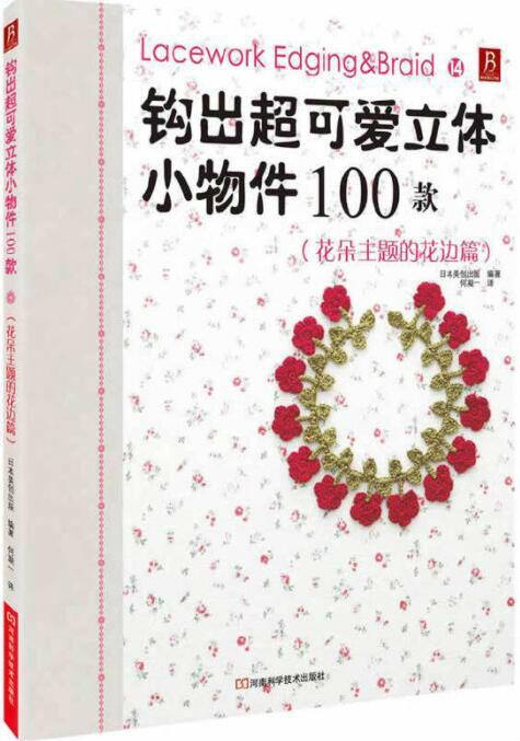 9787534961380钩出超可爱立体小物件100款(花朵主题的花边篇)14