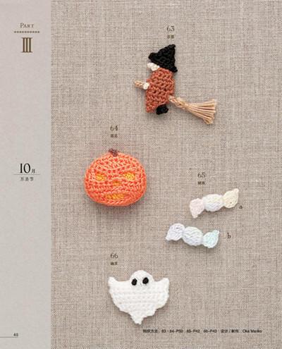 钩出超可爱立体小物件100款系列(1~23辑)