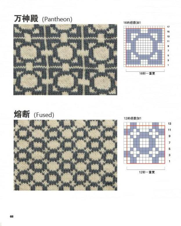配色编织图典(200个现代编织图案)