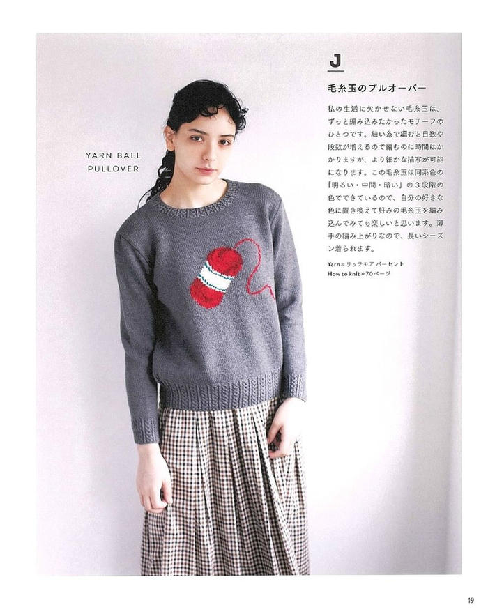 毛线团图案女士棒针毛衣