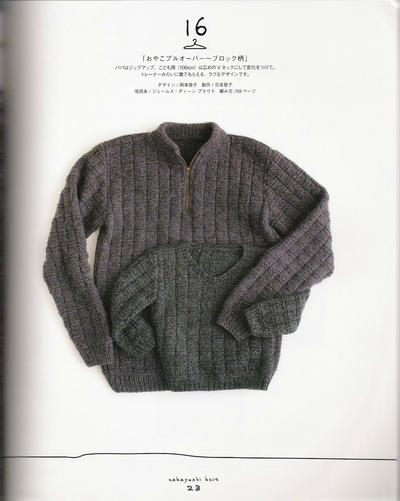 棒针亲子毛衣