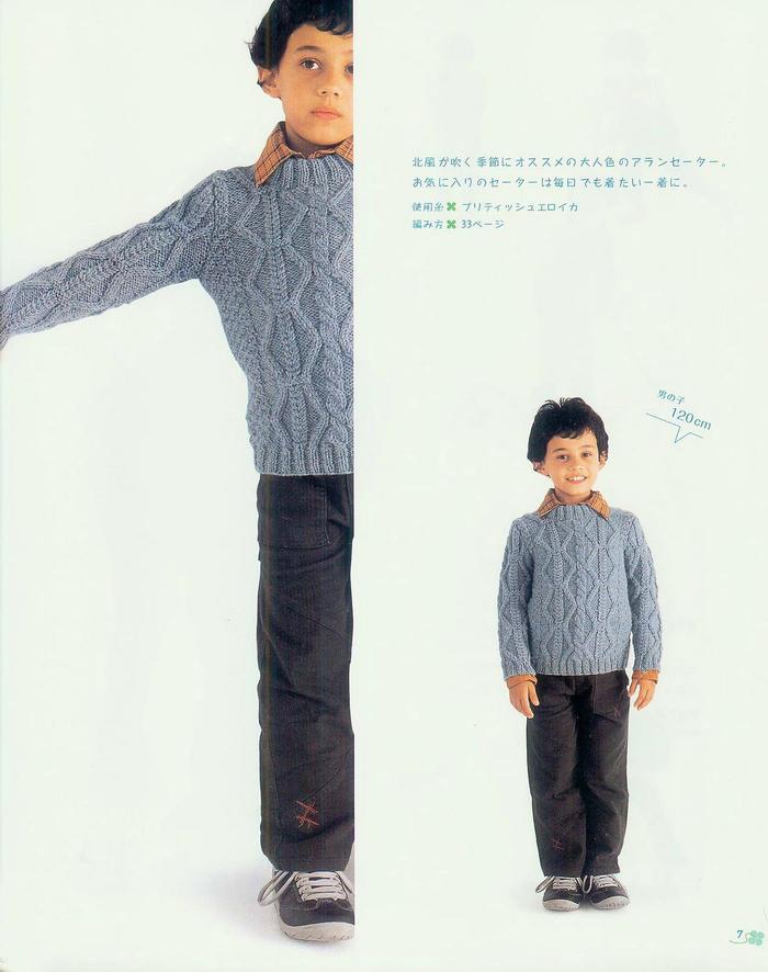 男孩棒针毛衣