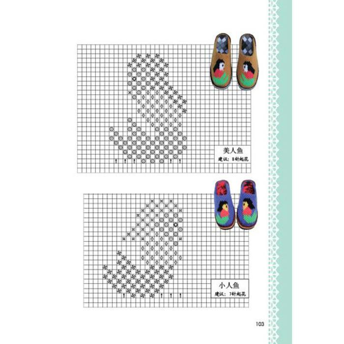 毛线钩鞋图案